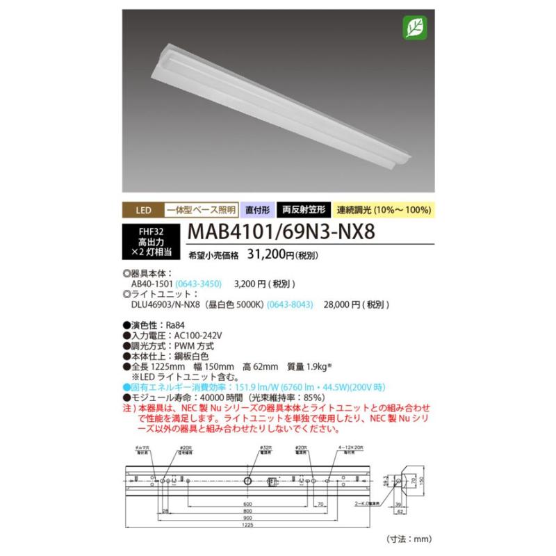 NEC MAB4101/69N3-NX8 一体型LEDベースライト 両反射笠形 W150 6760lm 連続調光 昼白色