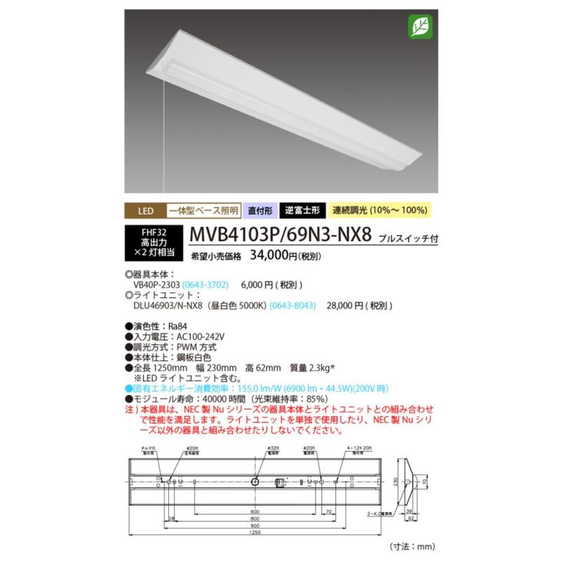 NEC MVB4103P/69N3-NX8 一体型LEDベースライト 逆富士形 W230 6900lm 連続調光 昼白色 プルスイッチ