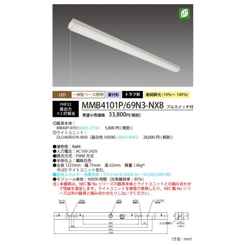 【長期保証付】NEC MMB4101P/69N3-NX8 一体型LEDベースライト トラフ形 W70 6900lm 連続調光 昼白色 プルスイッチ付