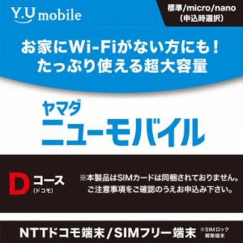 在庫あり 14時までの注文で当日出荷可能 Y [正規販売店] Uモバイル 新作多数 ヤマダニューモバイル SIM後日発送 Dコース