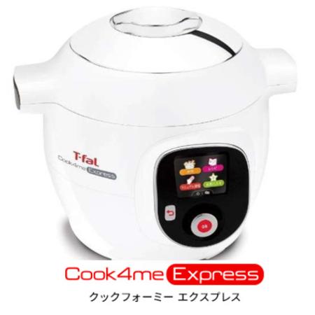 【長期保証付】ティファール T-fal CY8511JP クックフォーミー エクスプレス CY8511JP Cook4me Express 未来型クッキングサポーター