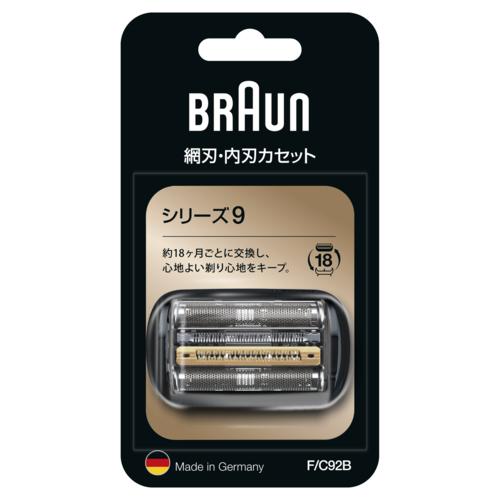ブラウン FC92B シェーバー シリーズ9 替刃 網刃・内刃一体型カセット