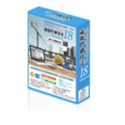 NECソリューションイノベータ 蔵衛門御用達18 Professional 1ライセンス版 XK51000020