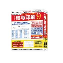 在庫あり お中元 14時までの注文で当日出荷可能 トラスト アイアールティー かんたん給与印刷9