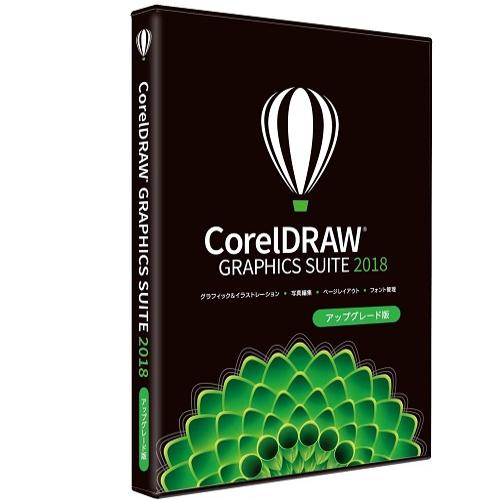 COREL CorelDRAW Graphics Suite 2018 アップグレード版