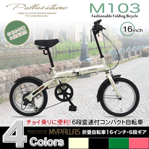 マイパラス M-103IV(アイボリー) 折畳自転車16・6SP