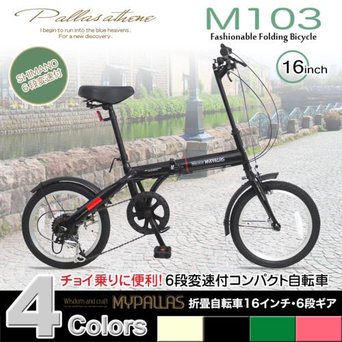 <title>マイパラス M-103BK ブラック お気に入り 折畳自転車16 6SP</title>