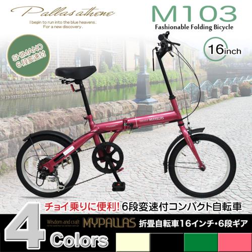 マイパラス M-103RO(ルージュ) 折畳自転車16・6SP