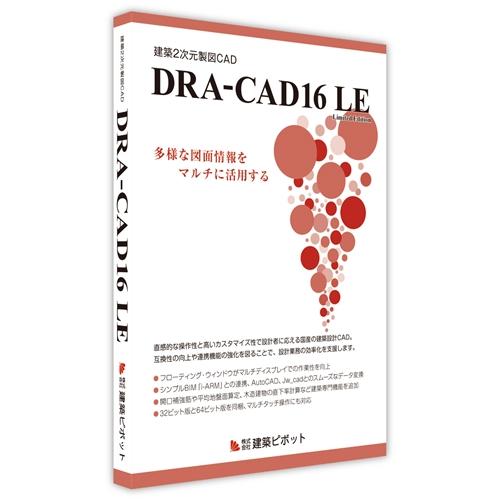 建築ピボット DRA-CAD16 LE(新規)