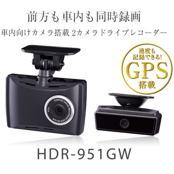 【長期保証付】コムテック HDR-951GW ドライブレコーダー