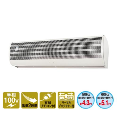 【長期保証付】ナカトミ N900-AC エアーカーテン 900mm N900ACひんやり 熱対策 アイス 冷感 保冷 冷却 熱中症 涼しい クール 冷気