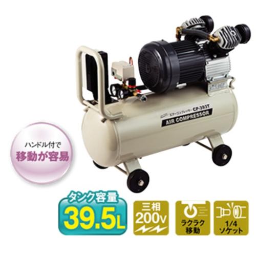 【長期保証付】ナカトミ CP-393T エアーコンプレッサー 三相200V