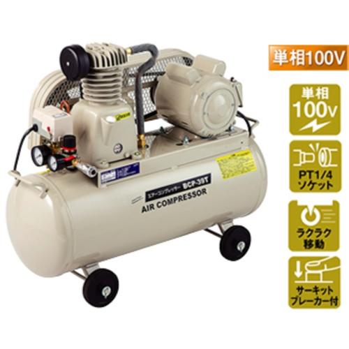 【長期保証付】ナカトミ BCP-39T エアーコンプレッサー 単相 100V 50/60Hz