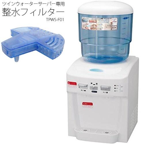 ツインズ NWS-801-F01(ホワイト) ツインウォーターサーバー 整水フィルターセット NWS801F01ひんやり 熱対策 アイス 冷感 保冷 冷却 熱中症 涼しい クール 冷たい
