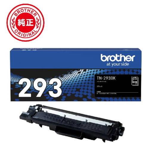 ブラザー TN-293BK 純正 トナーカートリッジ ブラック