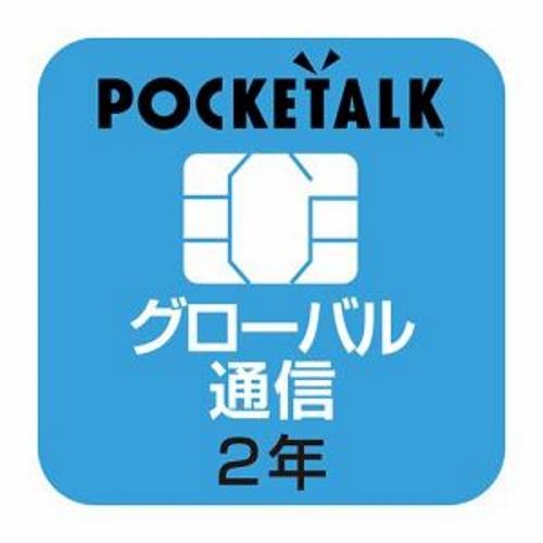 【長期保証付】ソースネクスト POCKETALK (ポケトーク)シリーズ共通 専用グローバルSIM(2年) W1P-GSIM