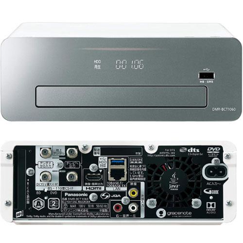 パナソニック DMR-BCT1060 おうちクラウドディーガ 1TB 3チューナー