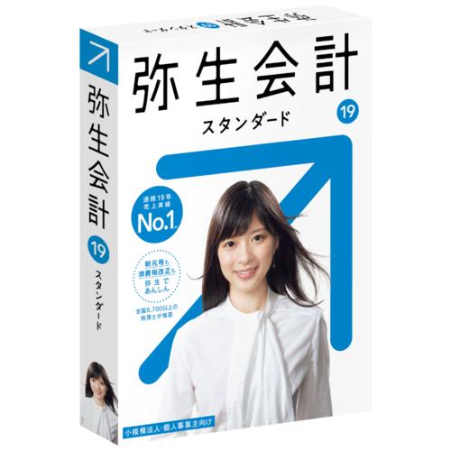 弥生 弥生会計 19 スタンダード 新元号・消費税法改正対応