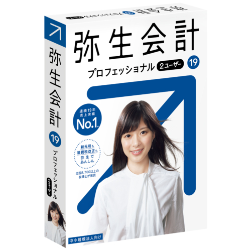 弥生 弥生会計 19 プロフェッショナル 2ユーザー 新元号・消費税法改正対応