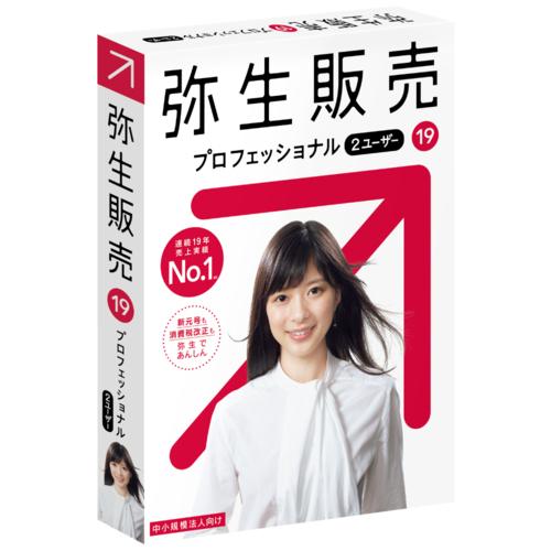 弥生 弥生販売 19 プロフェッショナル 2ユーザー 新元号・消費税法改正対応
