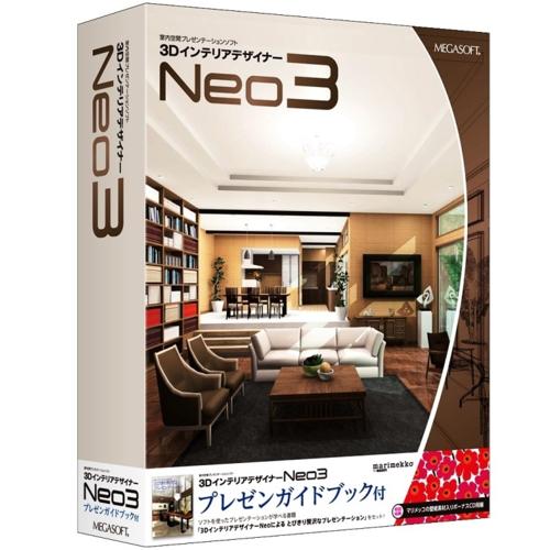 メガソフト 3Dインテリアデザイナー Neo3 プレゼンガイドブック付