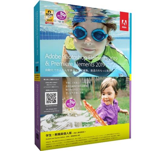 Adobe Photoshop Elements & Premiere Elements 2019 日本語版 MLP 学生・教職員個人版