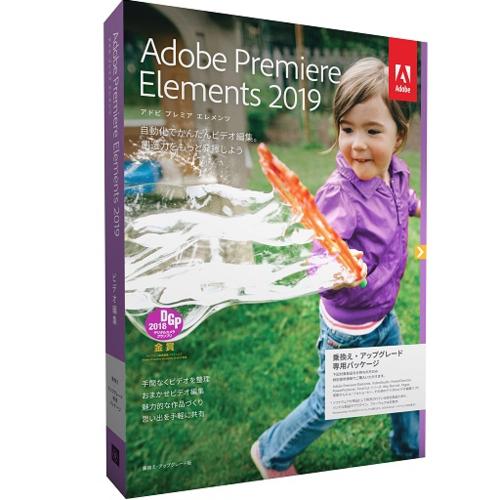 Adobe Premiere Elements 2019 日本語版