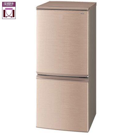 【設置】シャープ SJ-D14E-N(ブロンズ) 2ドア冷蔵庫 左右付替タイプ 137L