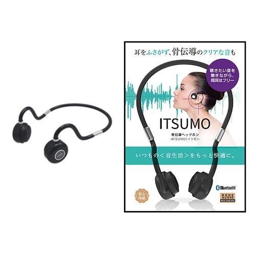 【長期保証付】SMV JAPAN SMV-60430(ブラック) 骨伝導ヘッドホン ITSUMO