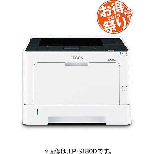 エプソン LP-S180NC0 モノクロページプリンター A4対応 有線LANモデル お得祭り2019