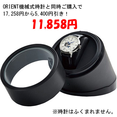 オリエント RK0V0A00B1 オリエントスター ワインディングマシーン(腕時計自動巻き上げ機)