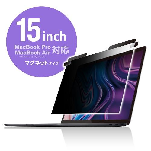 エレコム EF-MBPT15PFM 液晶保護フィルター MacBookPro15インチ用