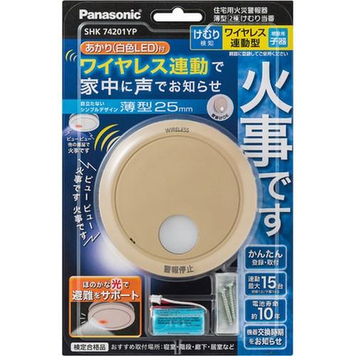 パナソニック SHK74201YP(和室色) けむり当番薄型2種 電池式 ワイヤレス連動子器