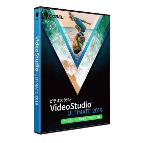 COREL VideoStudio Ultimate 2019 アップグレード 特別優待 アカデミック版