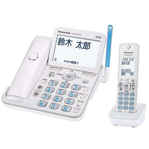【長期保証付】パナソニック VE-GZ72DL-W(パールホワイト) RU・RU・RU(ル・ル・ル) コードレス電話機 子機1台