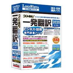 LOGOVISTA コリャ英和!一発翻訳 2020 for Win ビジネス・技術専門辞書パック