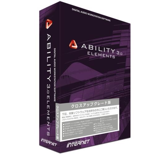 インターネット ABILITY 3.0 Elements クロスアップグレード版