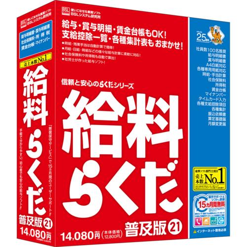 在庫あり 新作製品 おトク 世界最高品質人気 14時までの注文で当日出荷可能 BSLシステム研究所 給料らくだ21普及版
