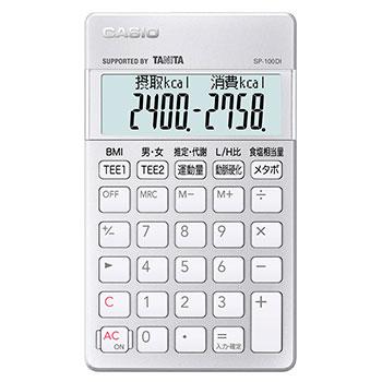 【在庫あり】14時までの注文で当日出荷可能! CASIO SP-100DI 栄養士電卓 専用計算電卓 10桁