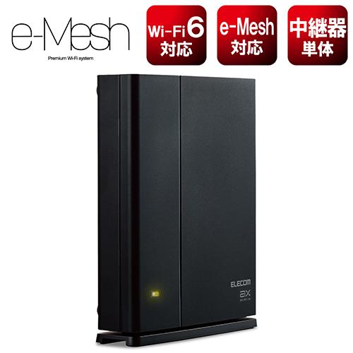 エレコム WSC-X1800GS-B 新登場 定番スタイル Wi-Fi e-Mesh中継器 6 1201+574Mbps
