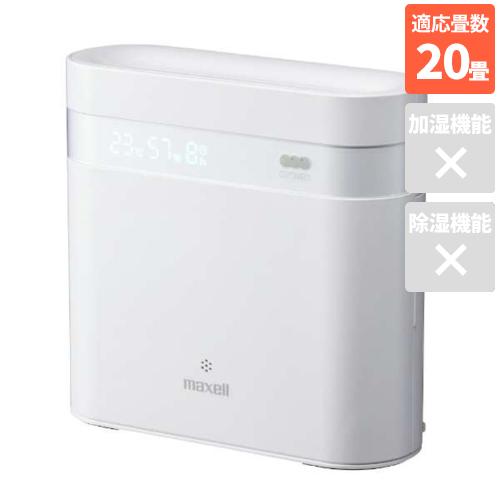 在庫あり 14時までの注文で当日出荷可能 マクセル 買物 MXAP-DAE280-WH ホワイト オゾン除菌消臭器 適用~20畳 安全 オゾネオエアロプラス
