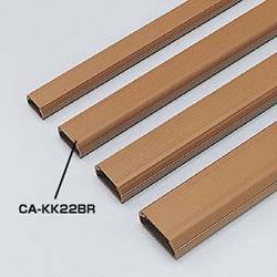 サンワサプライ CA-KK22BR(ブラウン) ケーブルカバー 幅22mm
