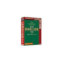 LOGOVISTA セットアップ 研究社 新和英大辞典 第5版 評価