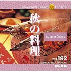 マイザ MIXA Image Library Vol.192「秋の料理」