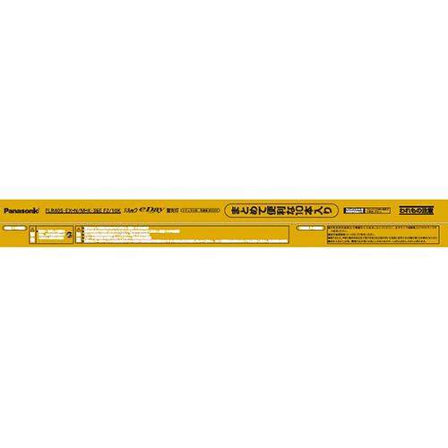 パナソニック FLR40SEXNMX36EF210 直管 パルックe-Day 40形 ナチュラル色 10本入