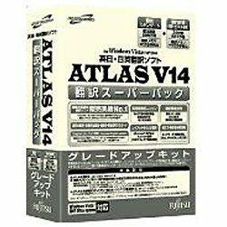 富士通 ATLAS 翻訳スーパーパック グレードアップキット V14.0