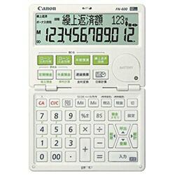 【在庫あり】14時までの注文で当日出荷可能! CANON FN-600-W 金融電卓 12桁