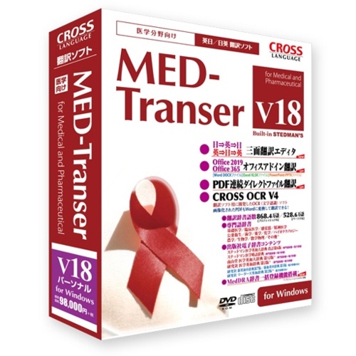 クロスランゲージ MED-Transer V18 パーソナル for Windows