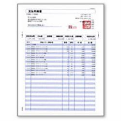 マグレックス GR754 請求・支払明細書兼用 500枚