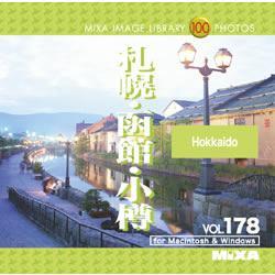 マイザ MIXA Image Library Vol.178「札幌函館小樽」